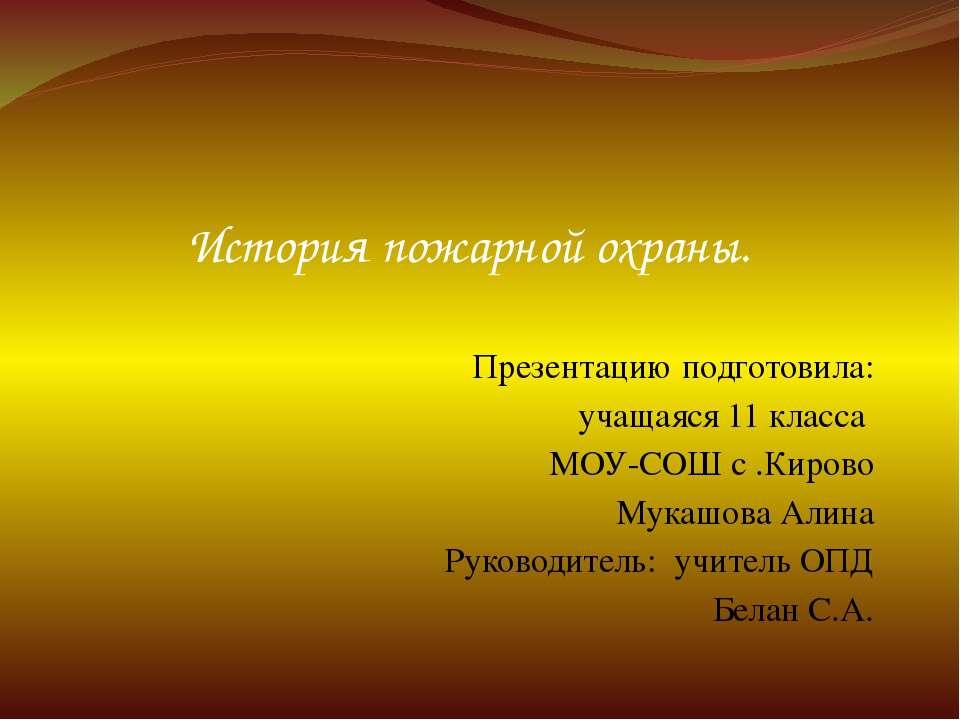 История пожарной охраны. Презентацию подготовила: учащаяся 11 класса МОУ-СОШ ...