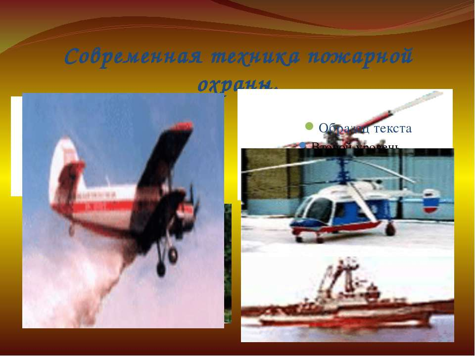 Современная техника пожарной охраны.