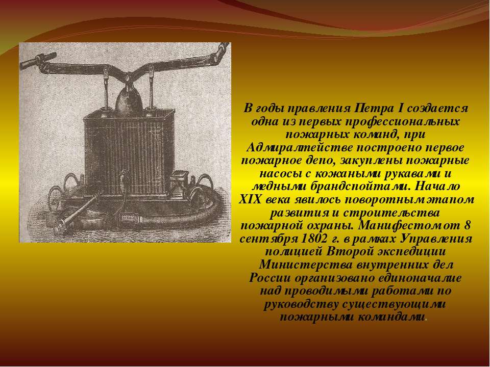 В годы правления Петра I создается одна из первых профессиональных пожарных к...