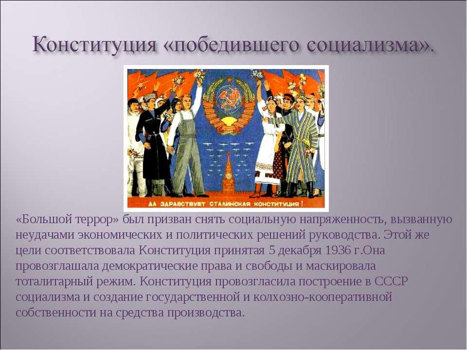 stalin show trials essay