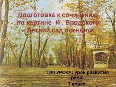 Подготовка к сочинению покартине И. Бродского «Летнийсадосенью». ТИП ...
