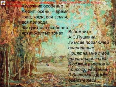 Художник особенно любит осень – время года, когда вся земля, вся природа на...