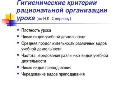 Гигиенические критерии рациональной организации урока (по Н.К. Смирнову) Плот...
