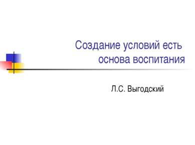 Создание условий есть основа воспитания Л.С. Выгодский