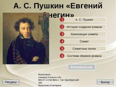 А. С. Пушкин «Евгений Онегин» А. С. Пушкин 1 История создания романа 2 Композ...