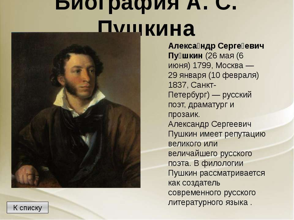 История создания романа Создавался более 7 лет: с мая 1823 года по сентябрь 1...