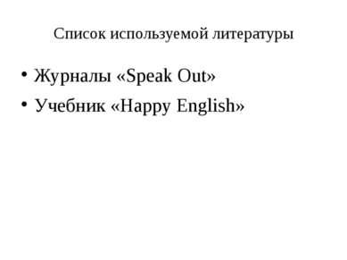 Список используемой литературы Журналы «Speak Out» Учебник «Happy English»
