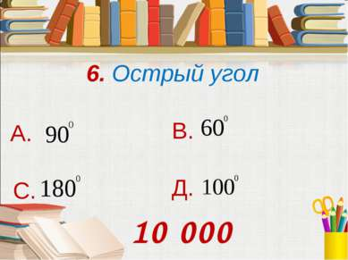6. Острый угол А. В. С. Д. 10 000