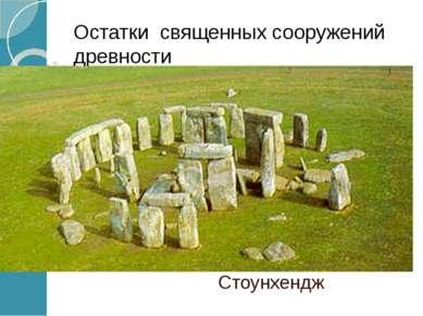 Остатки священных сооружений древности Стоунхендж