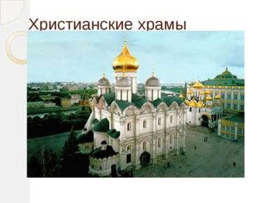 Христианские храмы