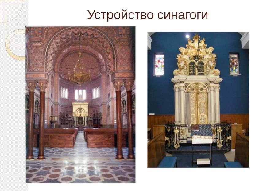 Устройство синагоги