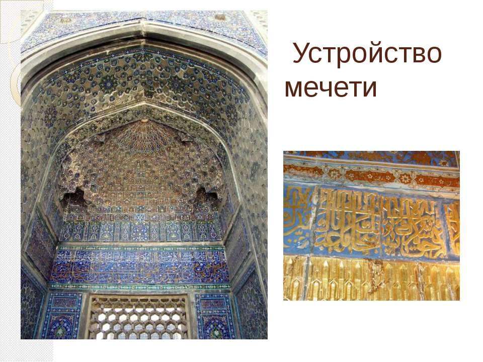 Устройство мечети