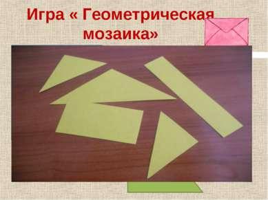 Игра « Геометрическая мозаика»
