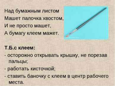 Над бумажным листом Машет палочка хвостом, И не просто машет, А бумагу клеем ...