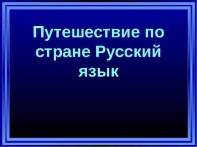 Путешествие по стране Русский язык