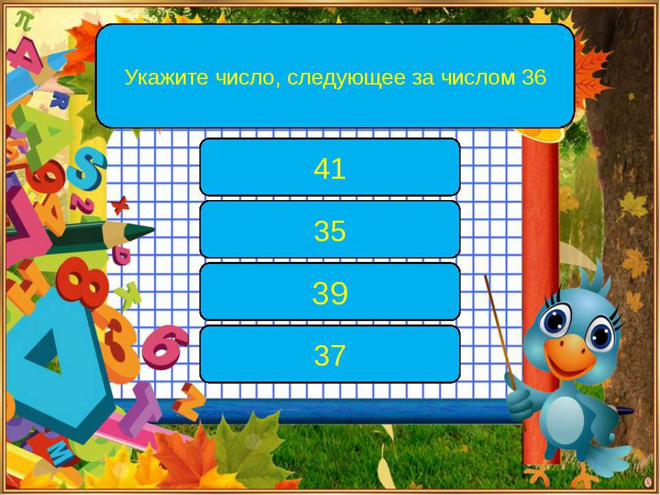 Найди пример с ответом 20 40-2 19+1 10-2 20+1