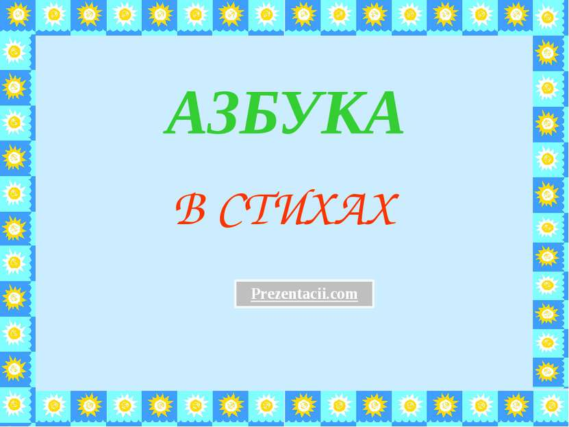 АЗБУКА В СТИХАХ Prezentacii.com