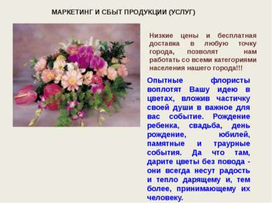 МАРКЕТИНГ И СБЫТ ПРОДУКЦИИ (УСЛУГ) Опытные флористы воплотят Вашу идею в цвет...
