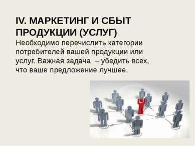 IV. МАРКЕТИНГ И СБЫТ ПРОДУКЦИИ (УСЛУГ) Необходимо перечислить категории потре...