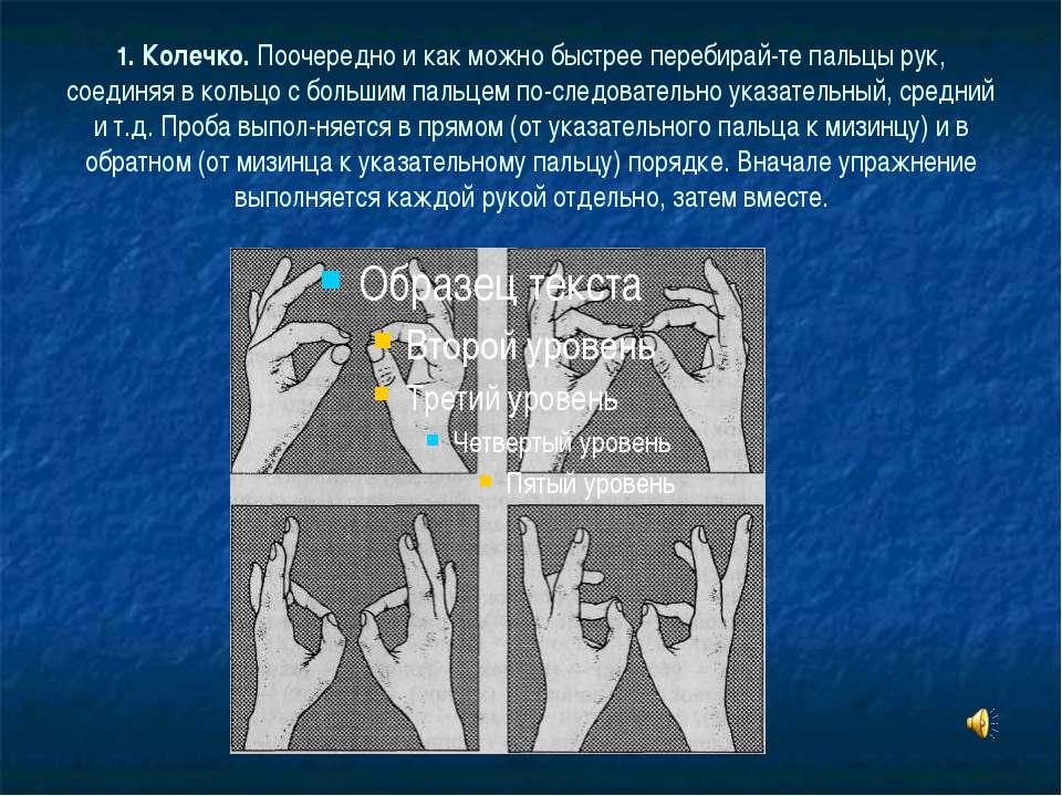 1. Колечко. Поочередно и как можно быстрее перебирай те пальцы рук, соединяя ...