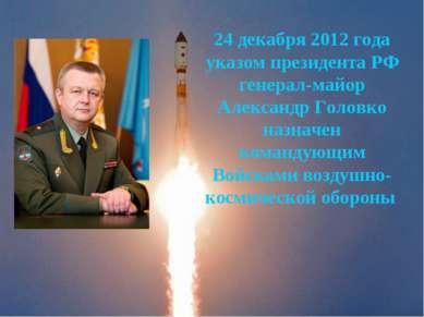 24 декабря 2012 года указом президента РФ генерал-майор Александр Головко наз...