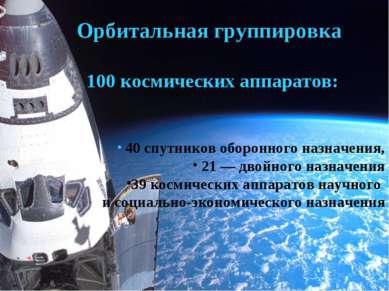 Орбитальная группировка 100 космических аппаратов: 40 спутников оборонного на...