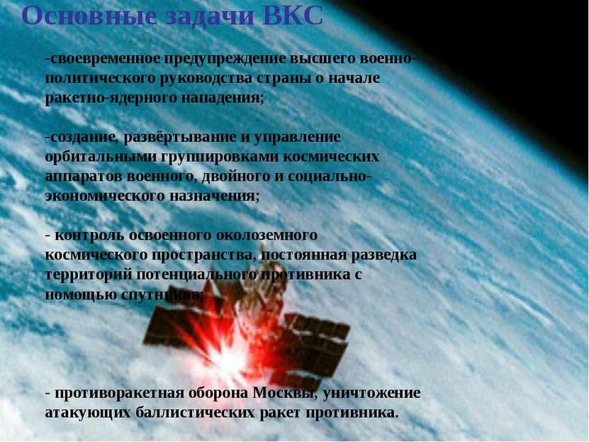 Основные задачи ВКС своевременное предупреждение высшего военно-политического...