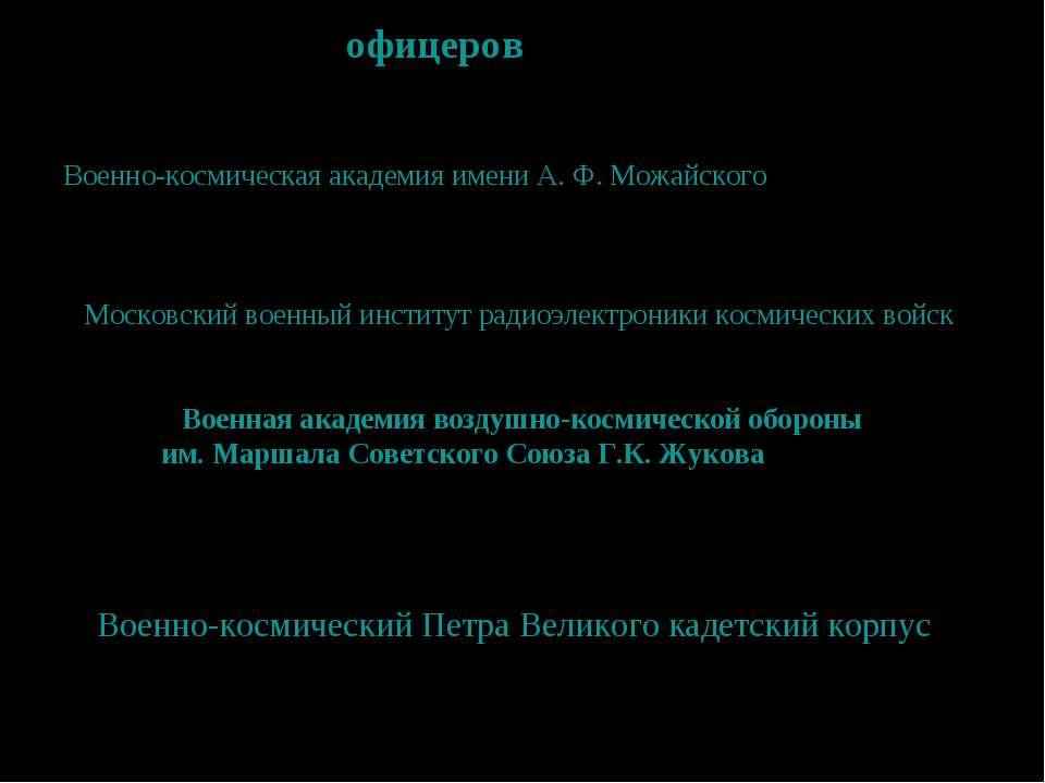 Подготовкой офицеров для космических войск занимаются: Военно-космическая ака...