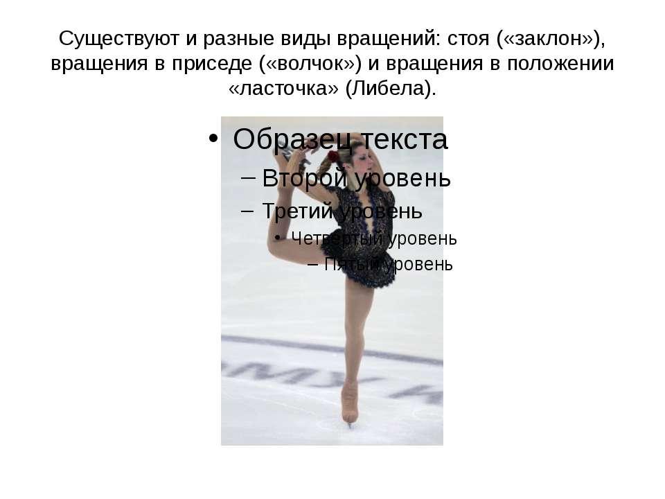 Существуют и разные виды вращений: стоя («заклон»), вращения в приседе («волч...