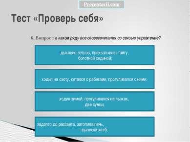 Тест «Проверь себя» 6. Вопрос : в каком ряду все словосочетания со связью упр...