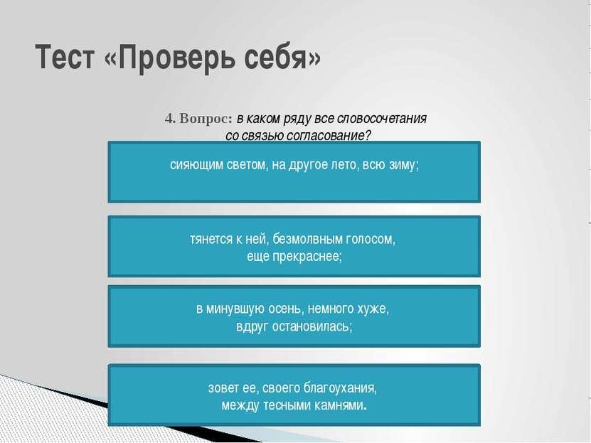Тест «Проверь себя» 4. Вопрос: в каком ряду все словосочетания со связью согл...