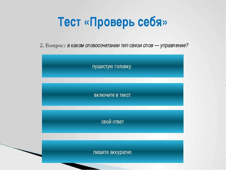 Тест «Проверь себя» 2. Вопрос: в каком словосочетании тип связи слов — управл...