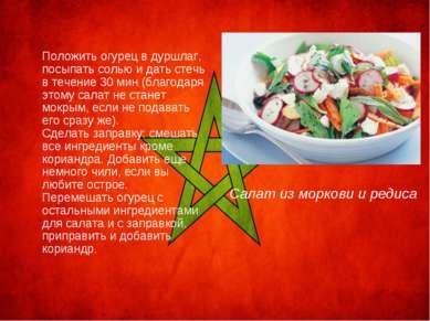 Положить огурец в дуршлаг, посыпать солью и дать стечь в течение 30 мин (бл...
