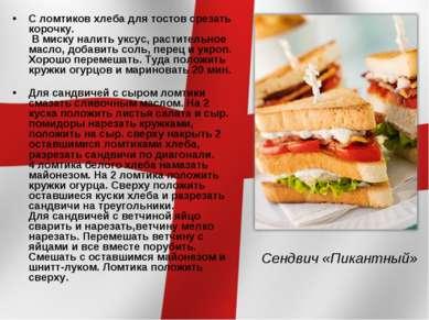 С ломтиков хлеба для тостов срезать корочку. В миску налить уксус, растительн...