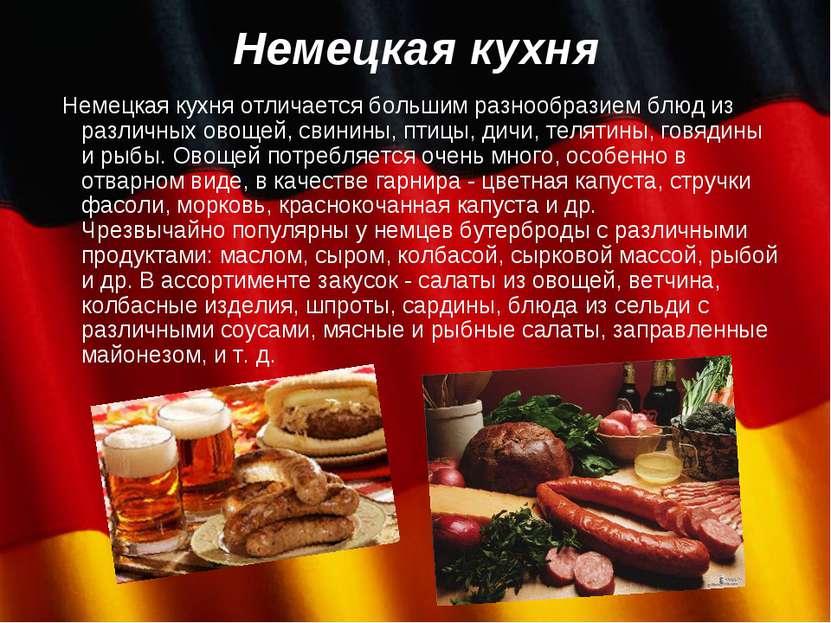 Немецкая кухня Немецкая кухня отличается большим разнообразием блюд из различ...