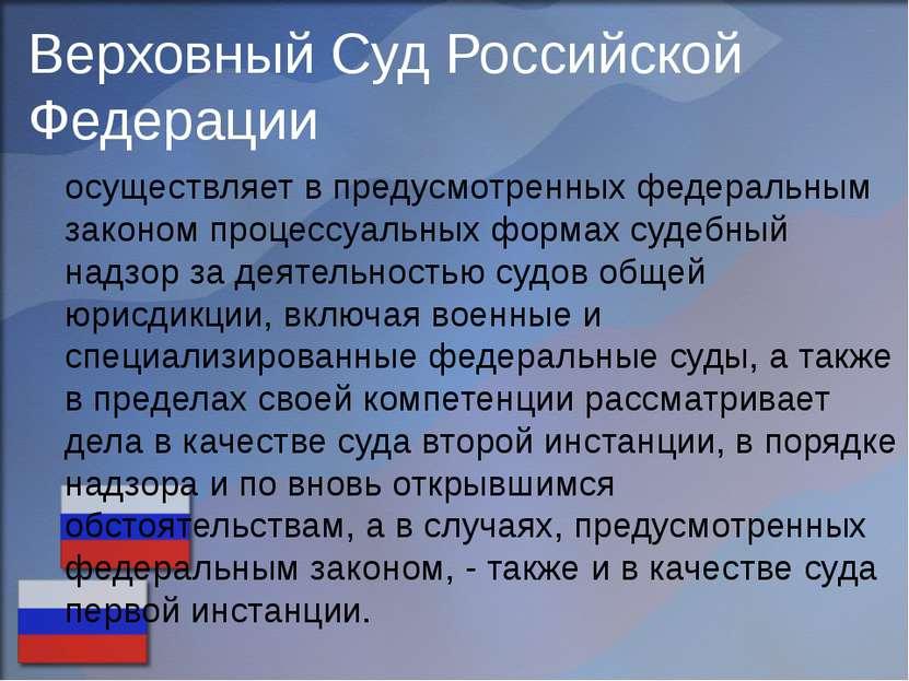 Верховный Суд Российской Федерации осуществляет в предусмотренных федеральным...