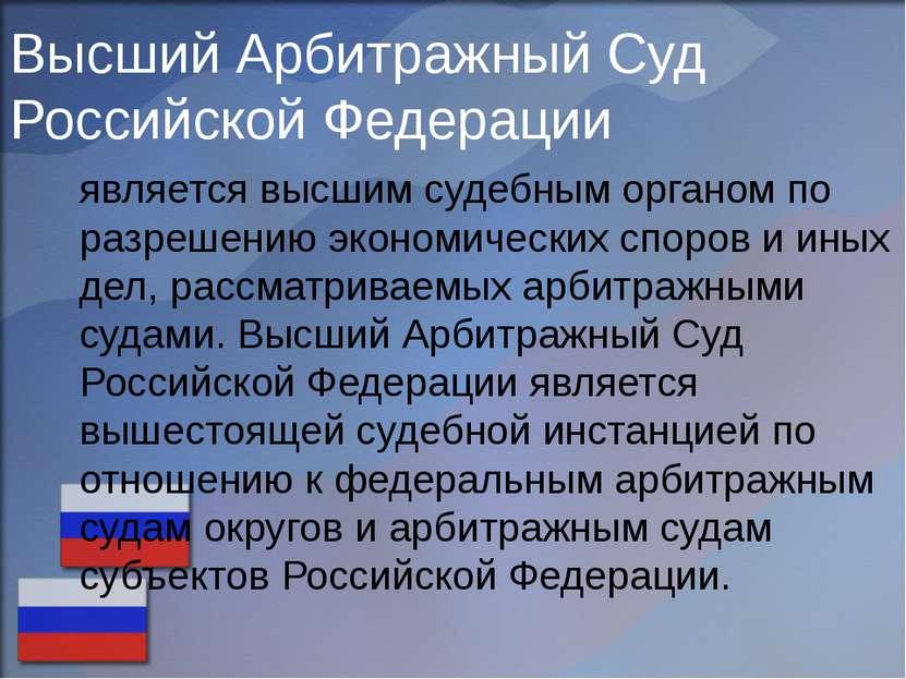 Высший Арбитражный Суд Российской Федерации является высшим судебным органом ...