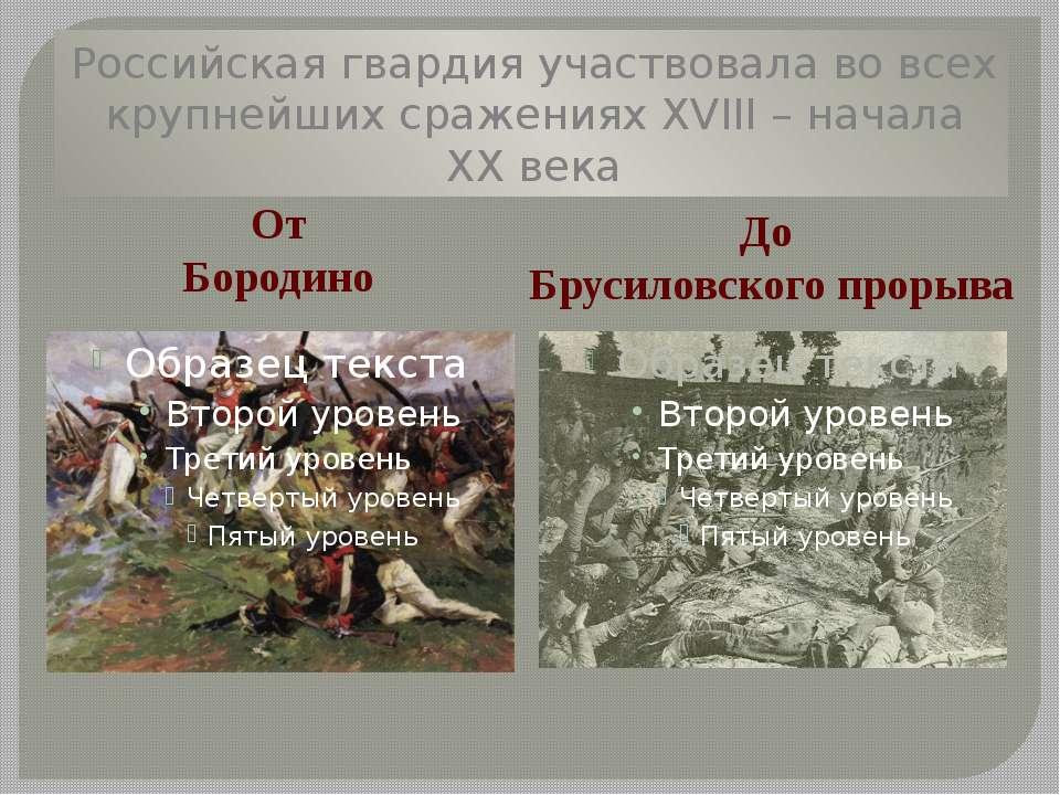 Российская гвардия участвовала во всех крупнейших сражениях ХVIII – начала ХХ...