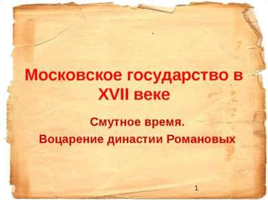 Московское государство в ХVII веке Смутное время. Воцарение династии Романовых