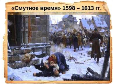 «Смутное время» 1598 – 1613 гг.