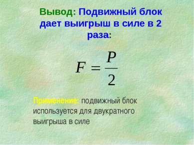 Вывод: Подвижный блок дает выигрыш в силе в 2 раза: Применение: подвижный бло...