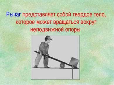 Рычаг представляет собой твердое тело, которое может вращаться вокруг неподви...