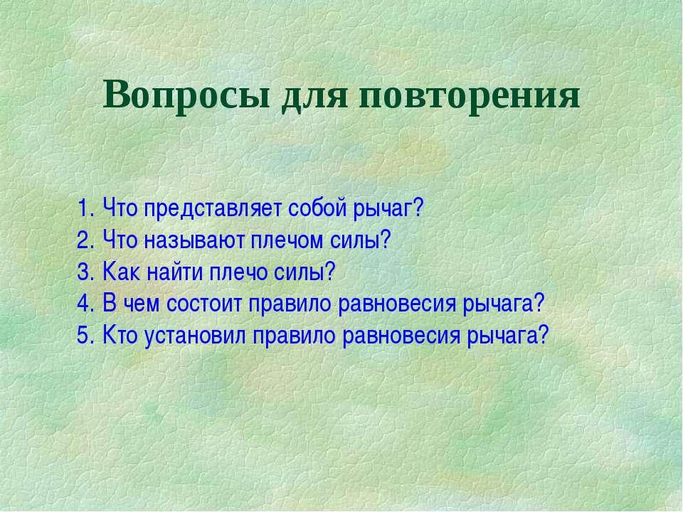 Вопросы для повторения Что представляет собой рычаг? Что называют плечом силы...