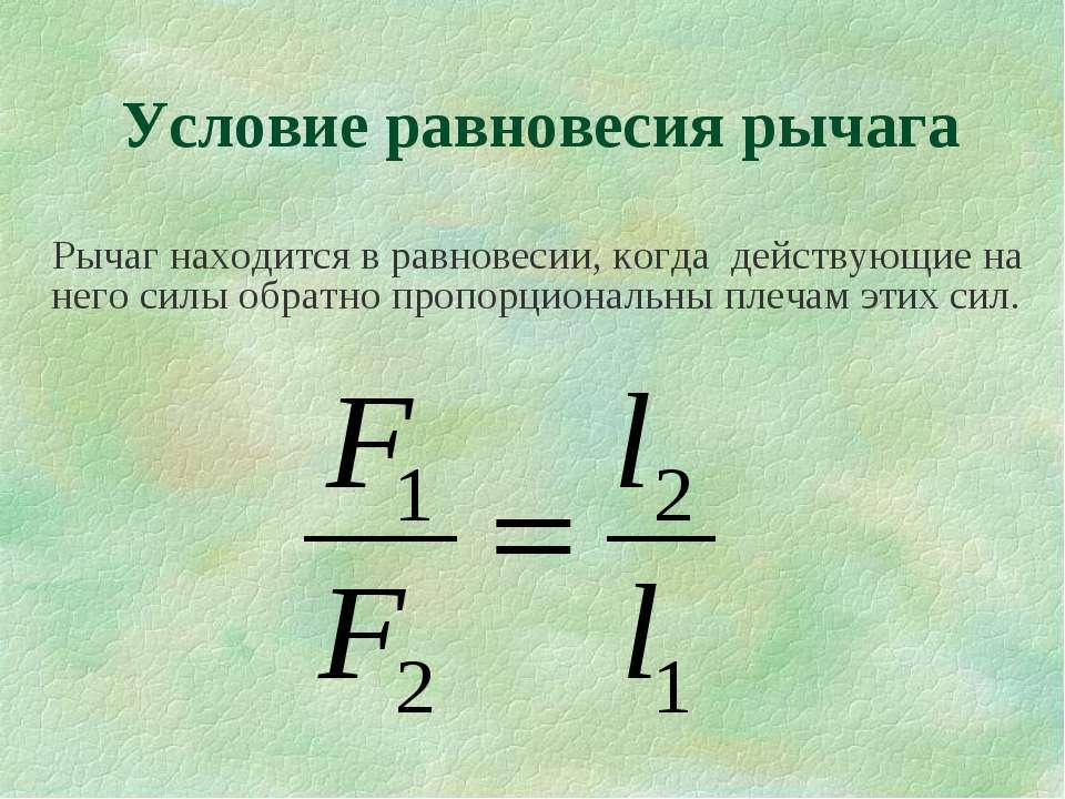 Условие равновесия рычага Рычаг находится в равновесии, когда действующие на ...