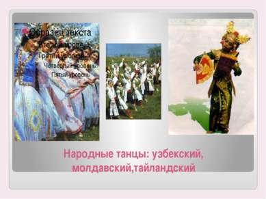 Народные танцы: узбекский, молдавский,тайландский