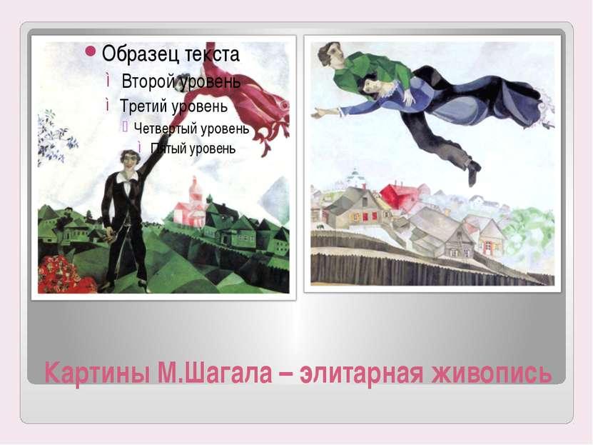Картины М.Шагала – элитарная живопись