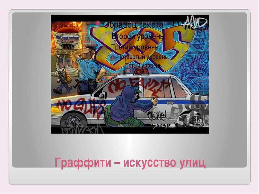 Граффити – искусство улиц