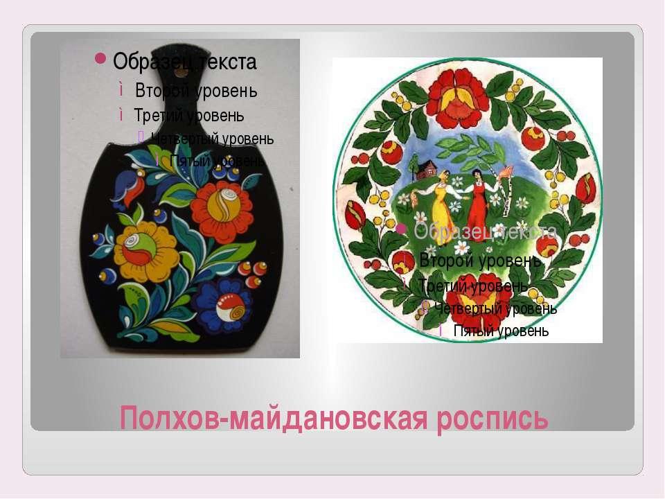 Полхов-майдановская роспись