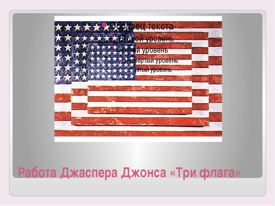 Работа Джаспера Джонса «Три флага»