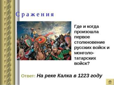 С р а ж е н и я Где и когда произошла первое столкновение русских войск и мон...